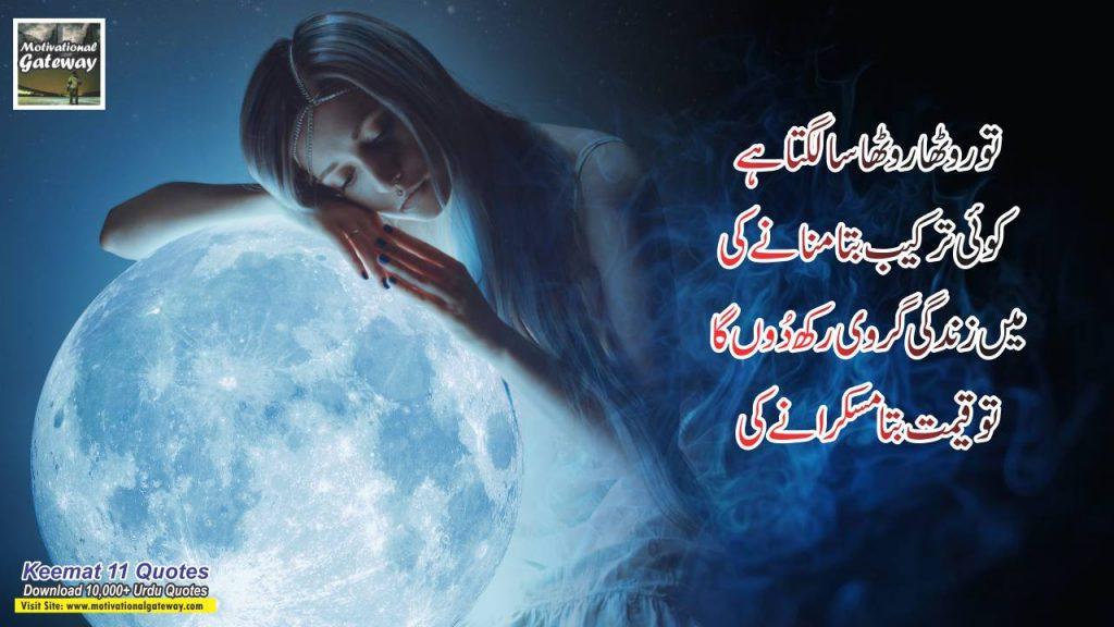 Keemat 11 best urdu quotes