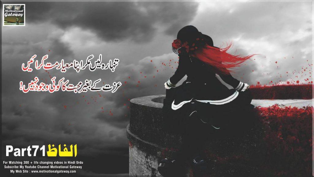 Alfaz part 71 || life changing 10 urdu quotes