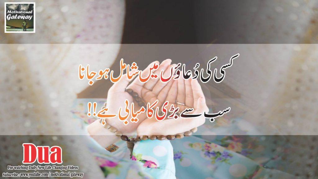 20 best Dua Quotes in urdu