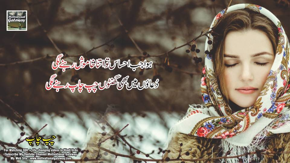 Chup chap urdu quotes