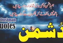 Photo of Dushman 18 best urdu quotes with images