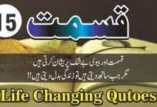Photo of 15 Keesmat quotes in urdu with images