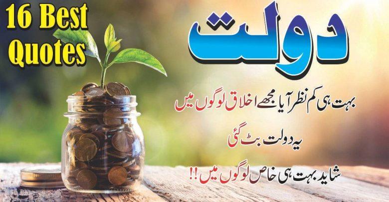Motivational Quotes In Urdu Motivational Urdu Sotry
