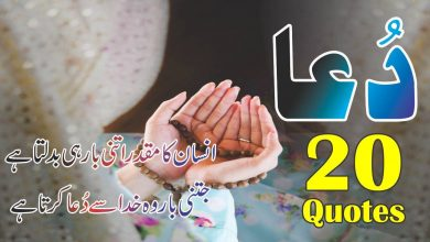 Photo of 20 best Dua Quotes in urdu with images