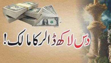 Photo of Das lakh dollar ka malik |Motivational urdu story