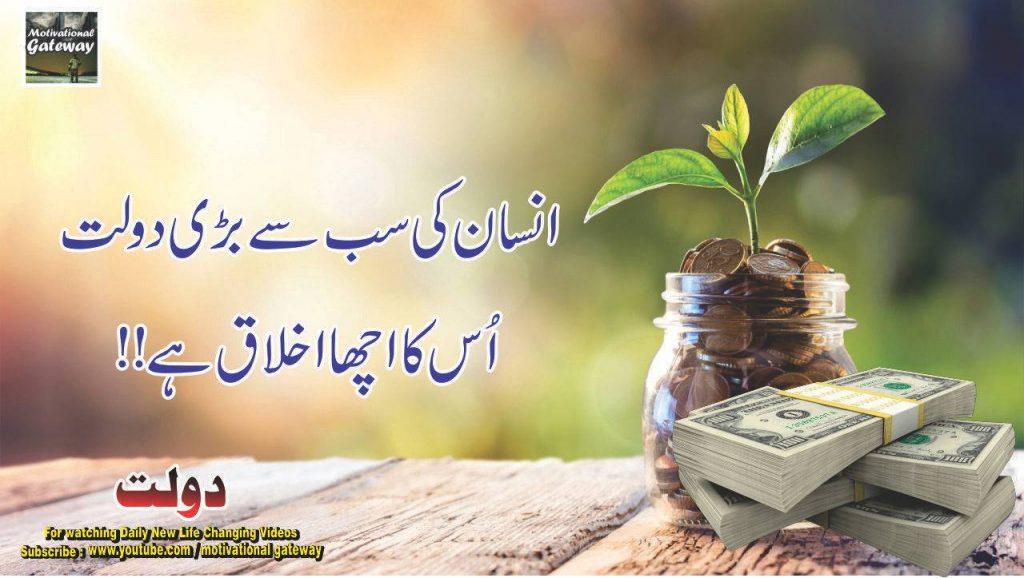 Doulat quotes in urdu