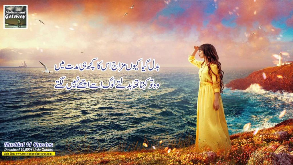 Muddat urdu quotes with images