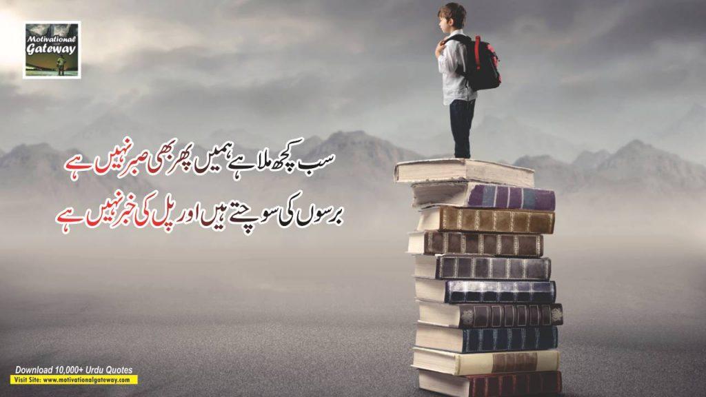 Self confidence 10 urdu quotes