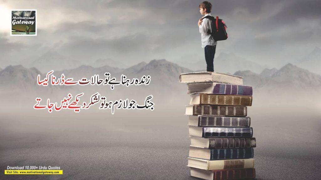 Self confidence urdu quotes