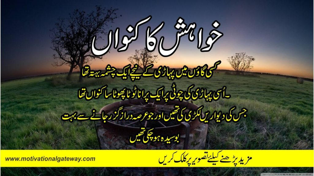 Khowish Ka Kunwan Urdu life changing story