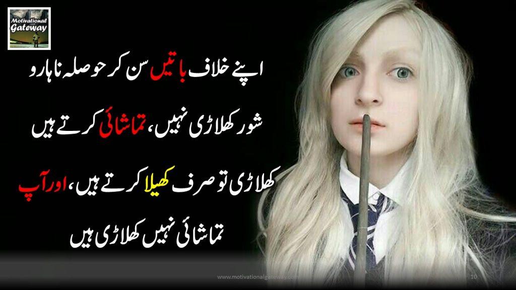 Motivational quotes in urdu !
