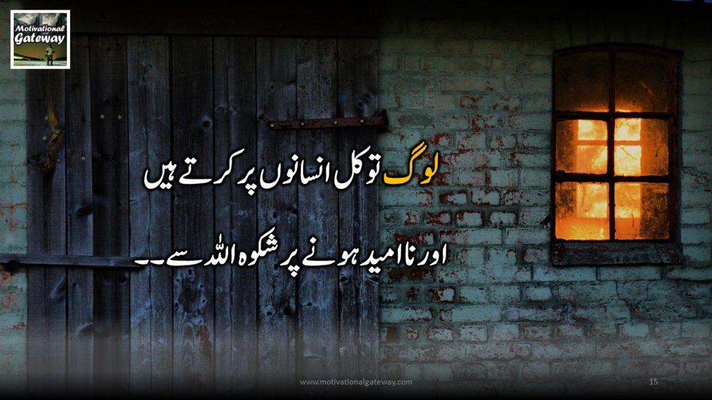 Urdu motivational quotes