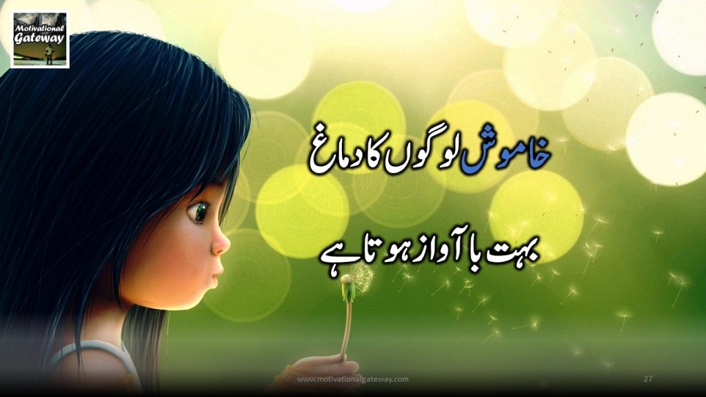 10 best Aqwal e zareen in urdu!!