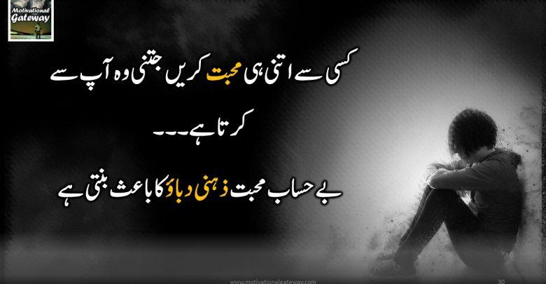 Photo of 10 best Aqwal e zareen in urdu!!