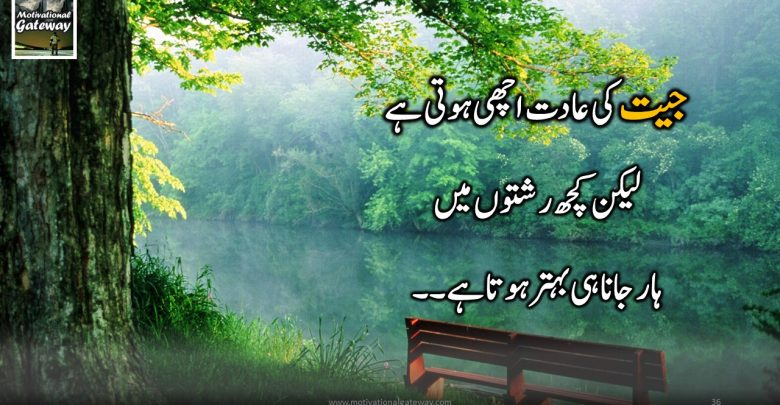 aqwal e zareen in urdu motivational quotes in urdu