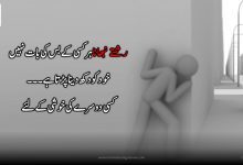 Photo of Quotes about life in urdu with images