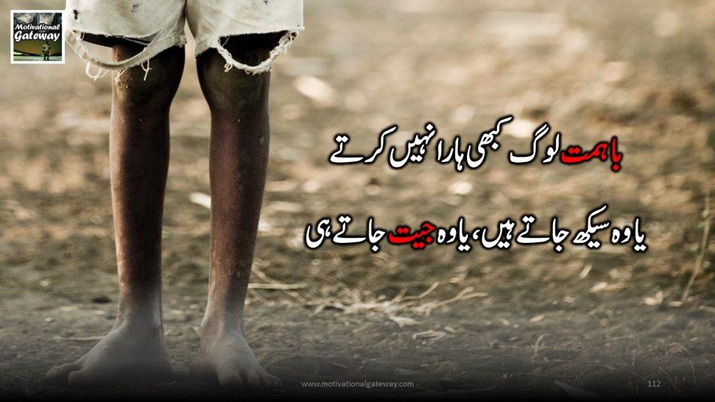 Ba Himat log kabhi hara nahi