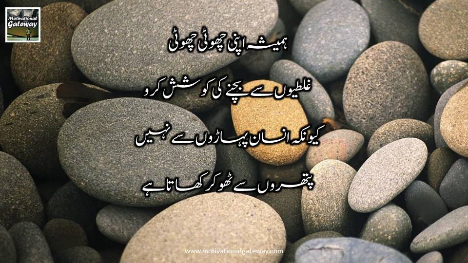 Inspirational Quotes in Urdu!!