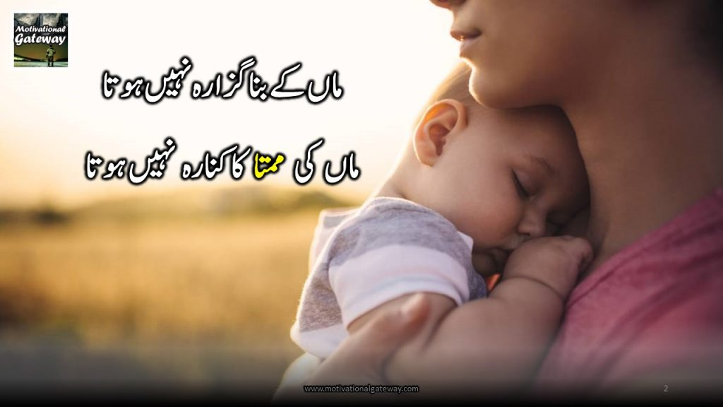 Mamta k bagher guzara nahi
