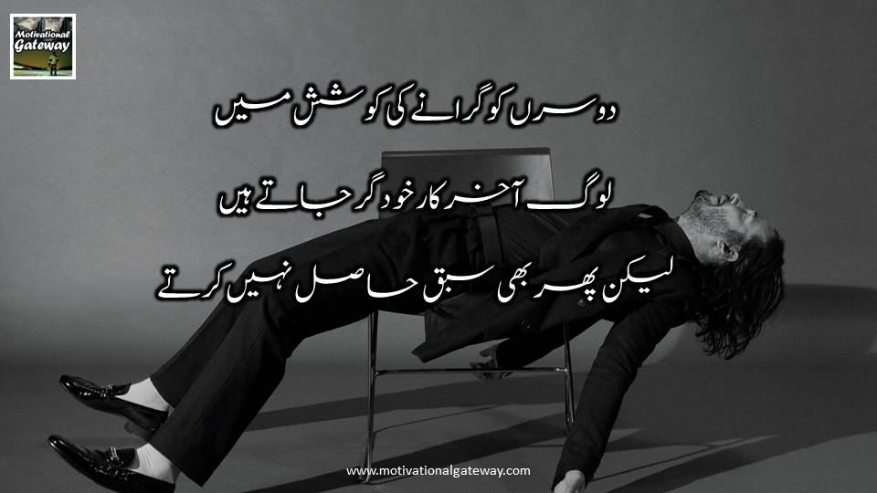 Inspirational Quotes in Urdu