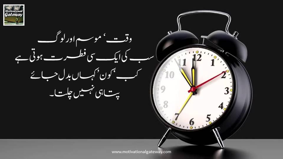 waqat, mosam or log