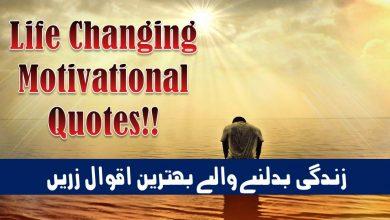 Life changing Urdu quotes