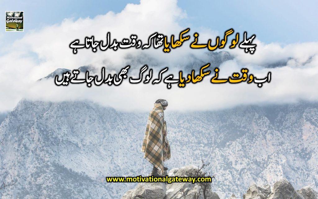 Inspirational quotes in urdu