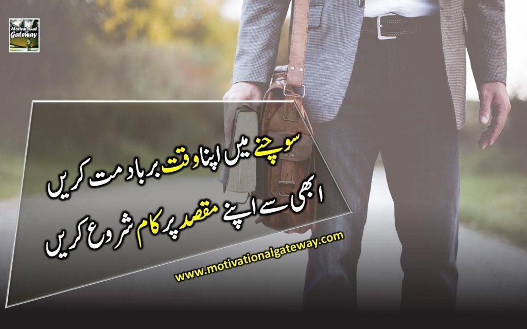 Sochny mein apna waqat
