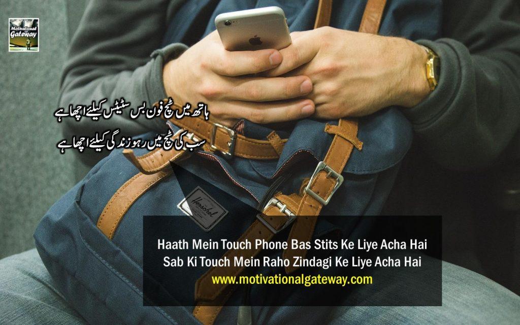 Hath mein Touch Phone