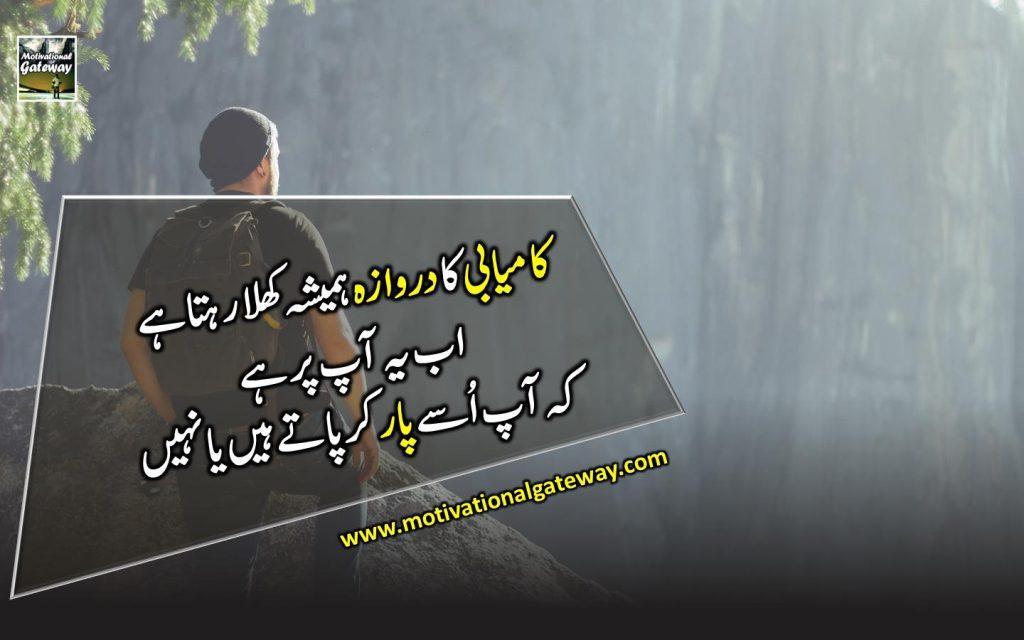 Kaamyabi ka Darwaza hamisha khula rahta hai,Aab ye aap per hai,ke aap usy paar kar paaty hain ya naahi..