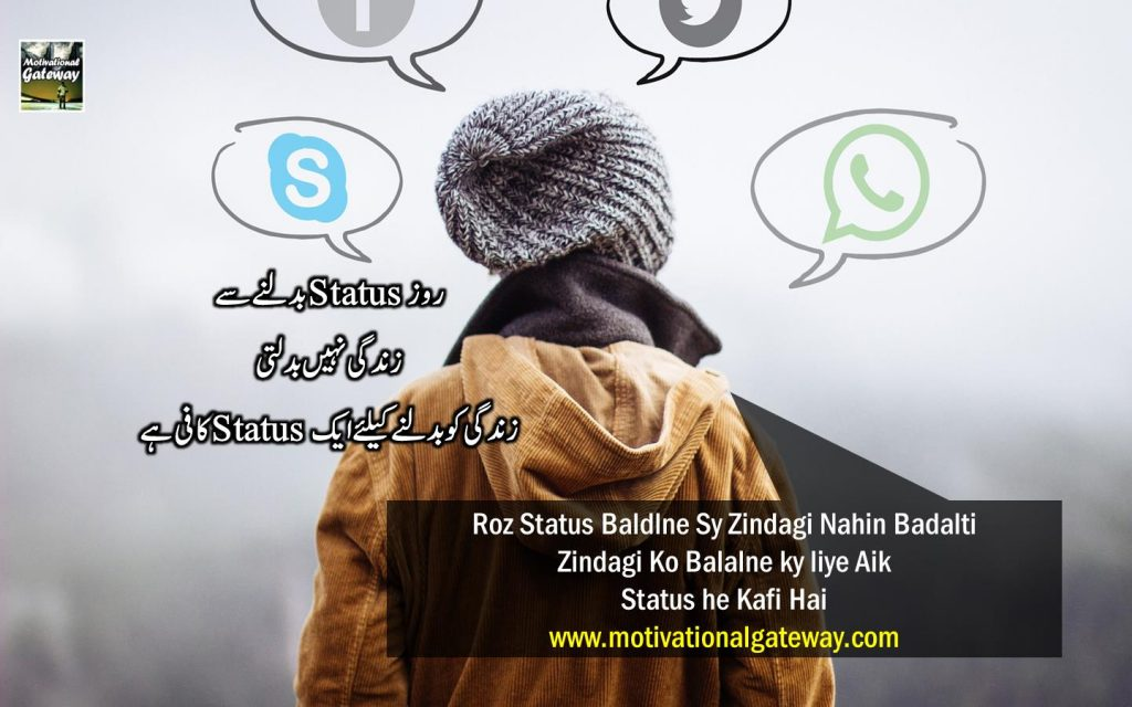 Roz Status badalny sey zindagi nahi badalti