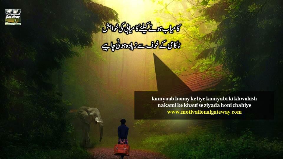 kamyab hone kayliay kamyabi ki khawahsh