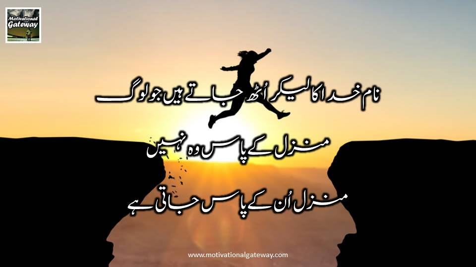 10 best life changing quotes in urdu with images, most powerful quotes,hindi urdu quotes,quotes about life