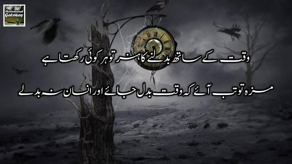 waqat kae