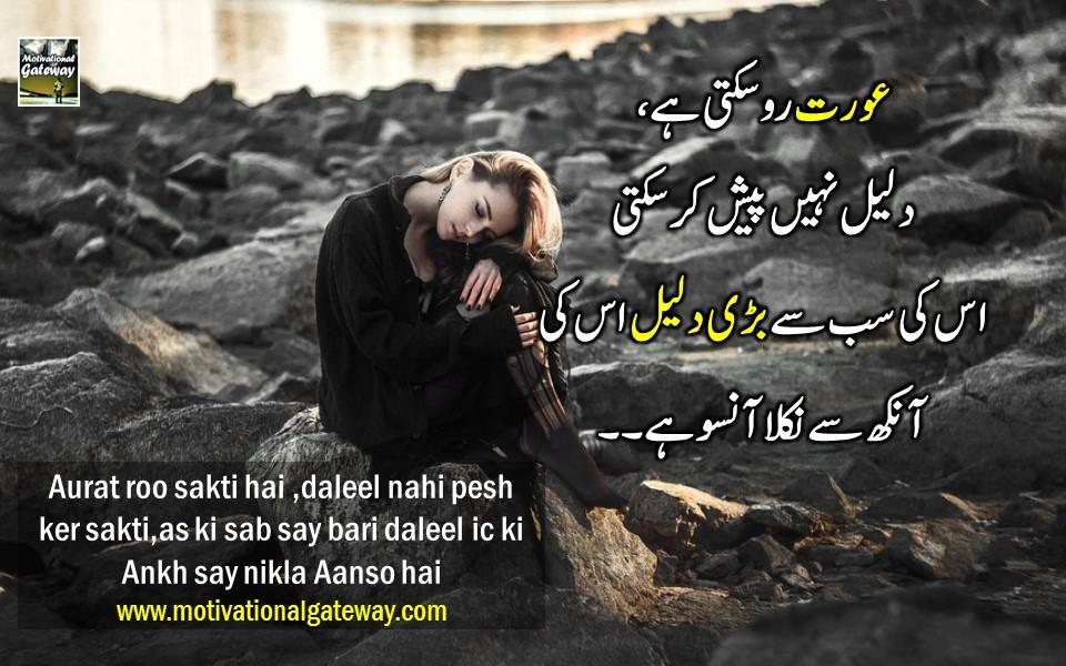zindagi badalny Waly Aqwal