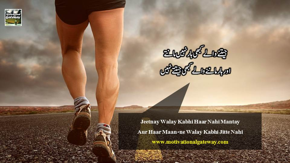 jeene wale kabhi har nahi