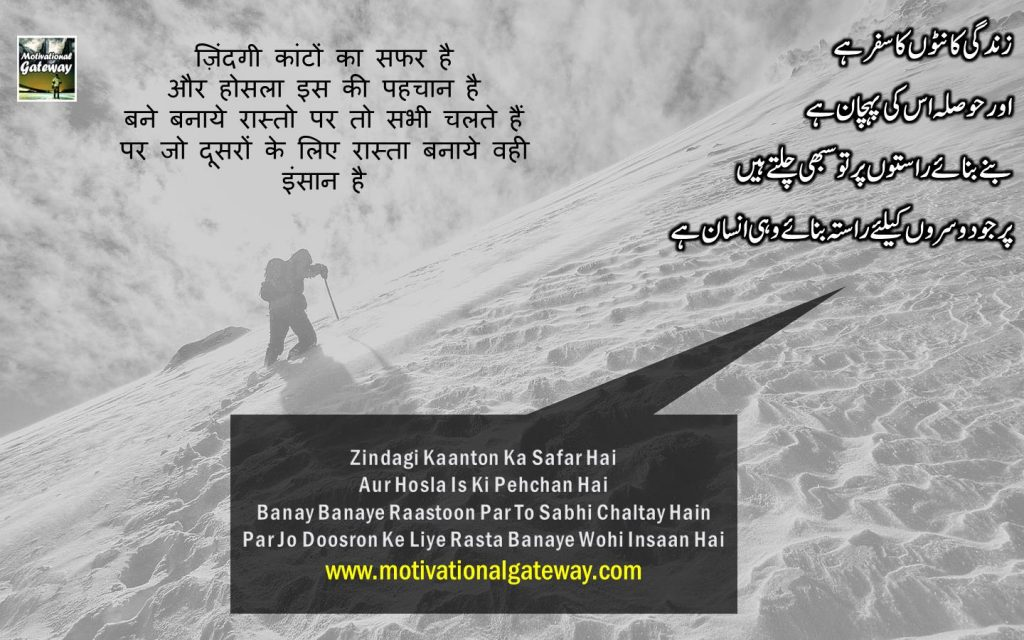 Motivational quotes about life in hindi Urdu