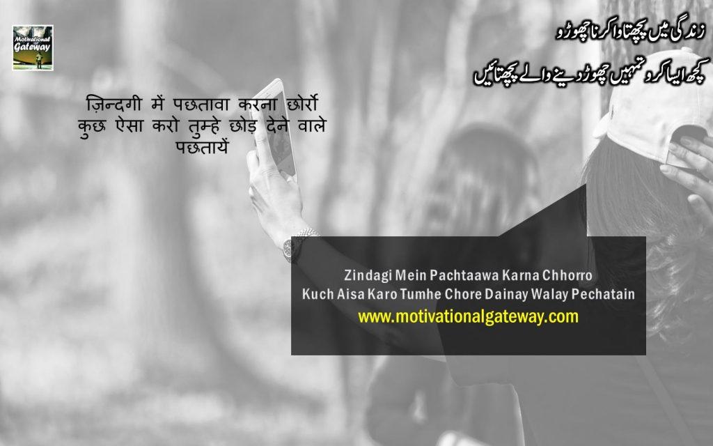 Hindi and urdu  quotes