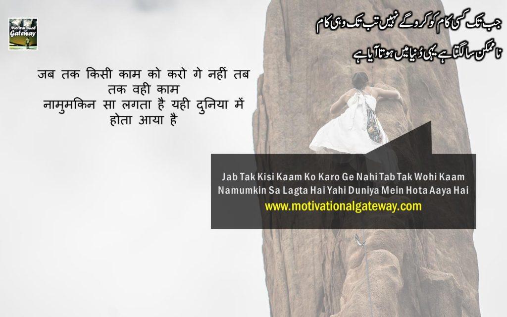 Quotes in Urdu/Hindi