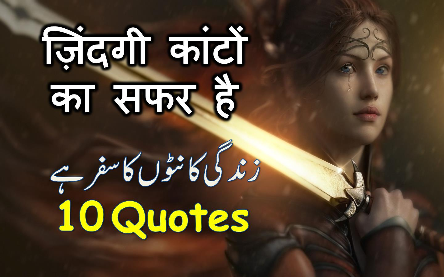 Quotes about life in urdu hindi