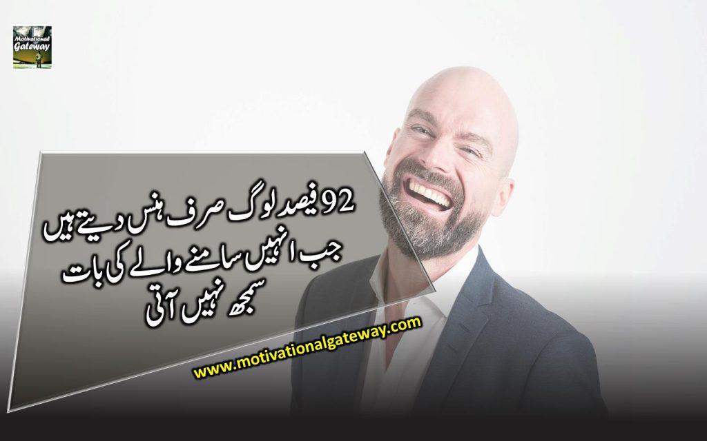 92% log Sirf hand dyty hain jab unhin samne waly ki baat samjh nahi aati