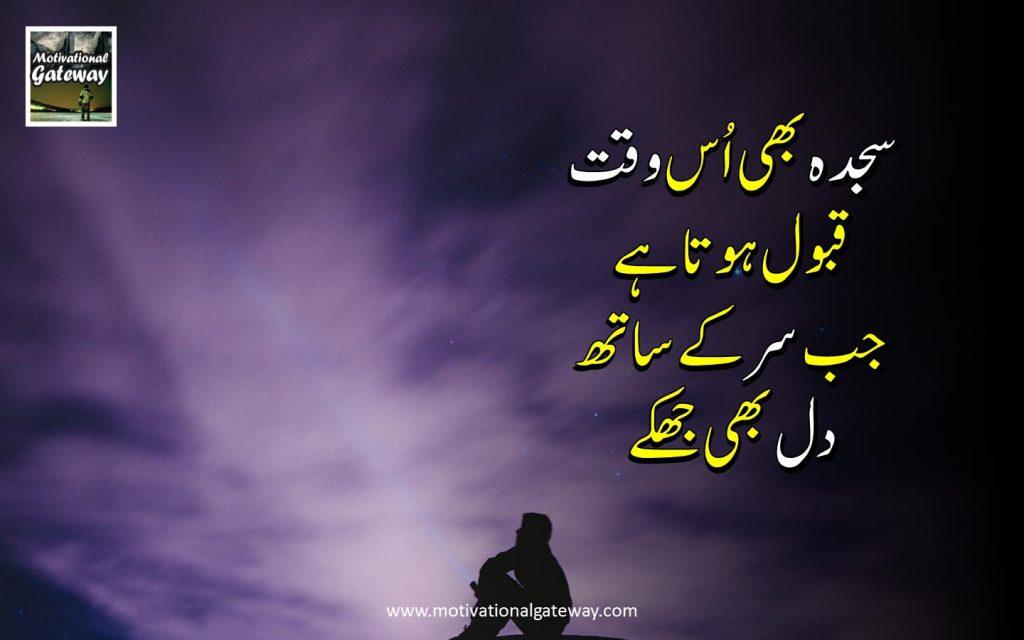 Sajda bhi Ic Waqat qabool hota hai,Jab sar k sath dil bhi Jhuky