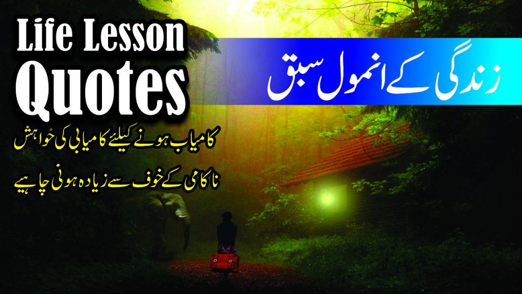 inspirational quotes in urdu urdu quotes urdu aqwal