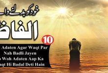 Photo of 10 motivational quotes in Urdu