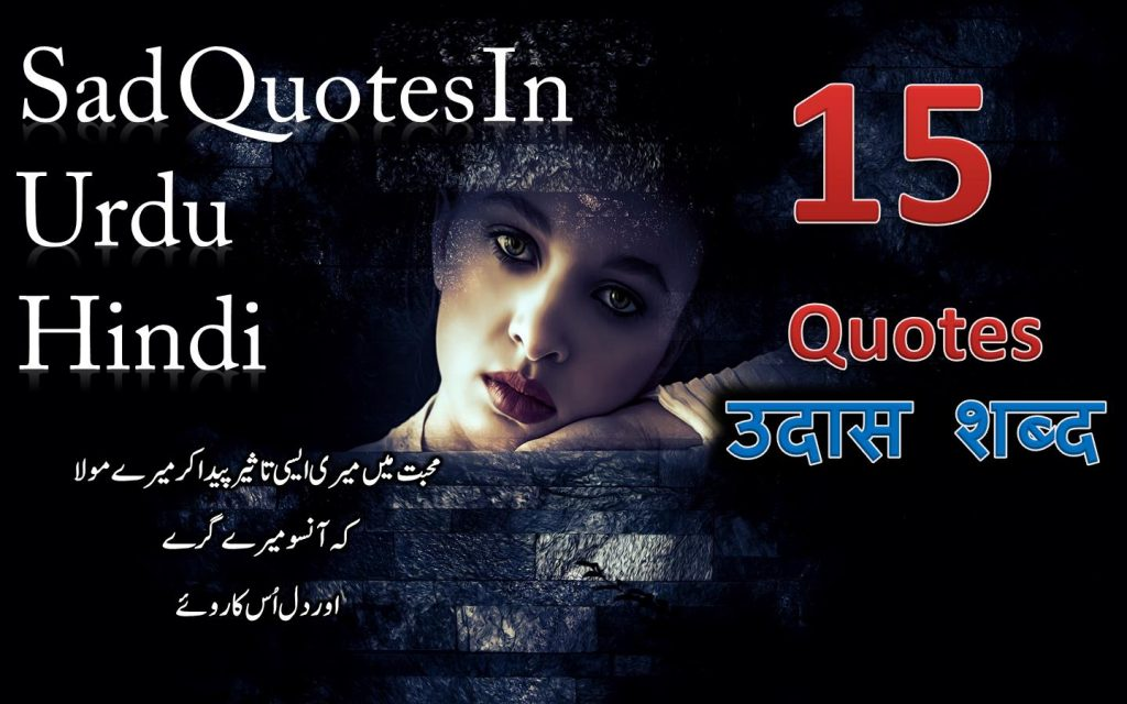 Sad quotes in urdu and hindi
