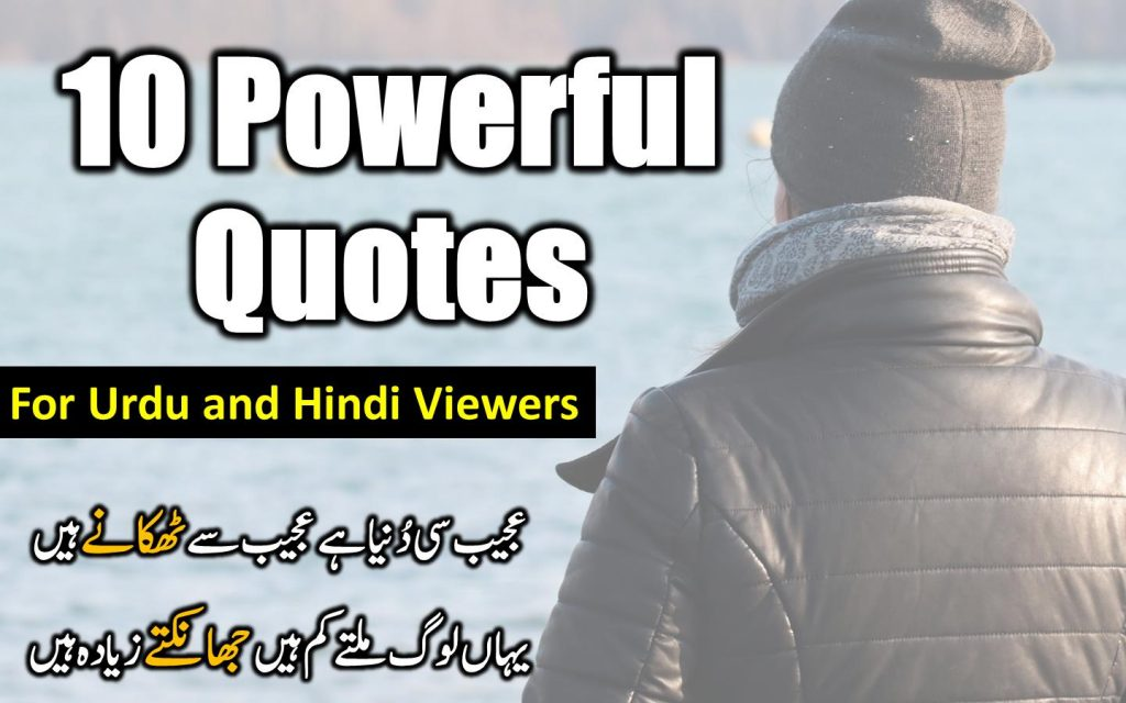 10 powerful quotes