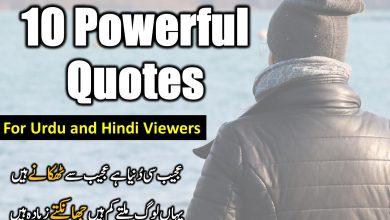 Photo of Inspirational quotes in Urdu !!