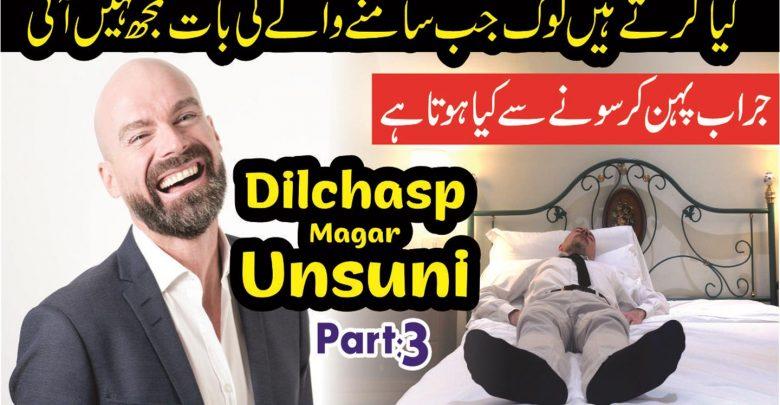 interesting facts,did you know, fact of the day, ajeeb o ghareeb in urdu, dilchasp o ajeeb, dilchasp maloomat, ansuni baatein,