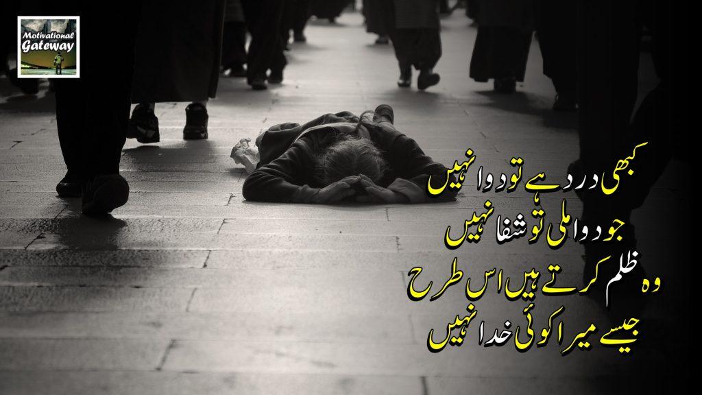 15 Best poetry in urdu