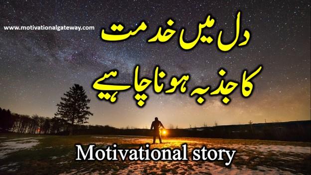 Shandar Kamyabi ka Safar